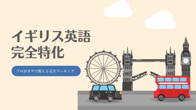 イギリス英語 オンライン英会話 ランキング