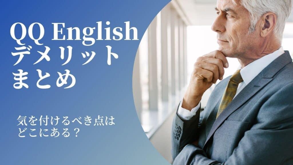 QQ English デメリット