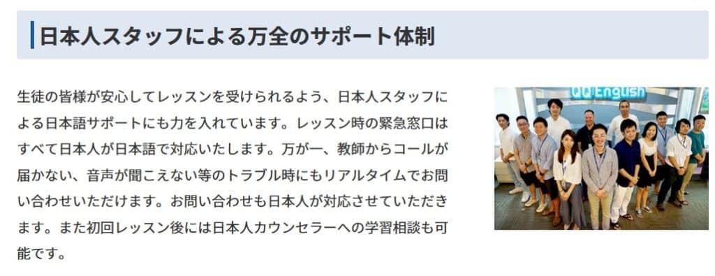 QQ English 無料体験8
