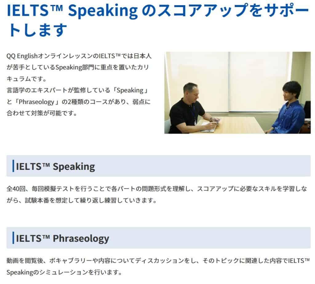 QQ English IELTS2