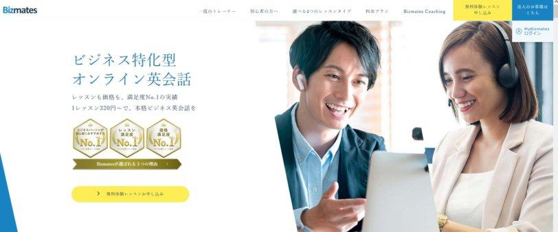 bizmates website