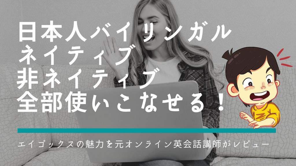 エイゴックス 評判 口コミ