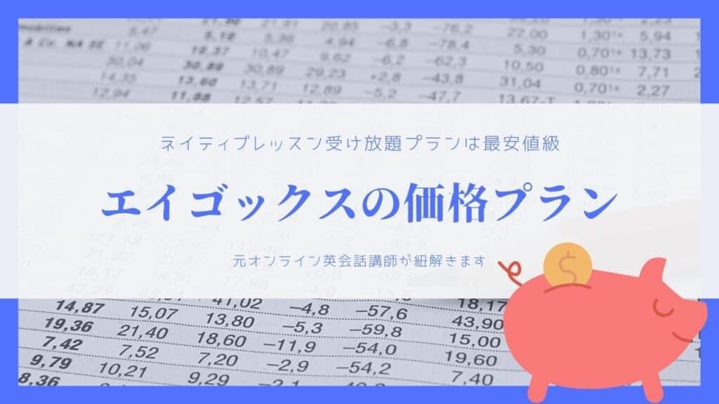 エイゴックス Eigox 値段 価格 プラン