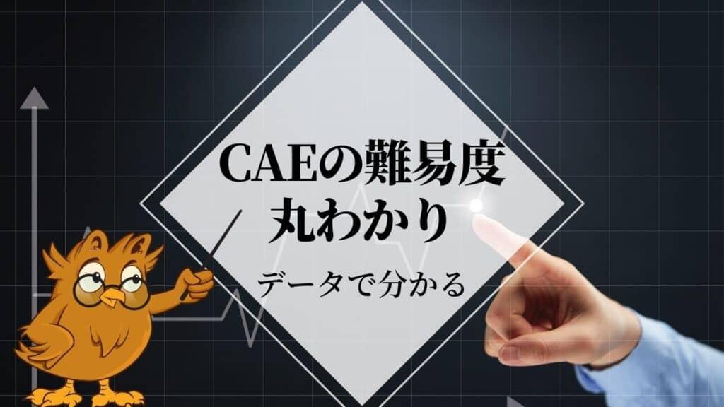 ケンブリッジ英検 CAE レベル 難易度 CEFR