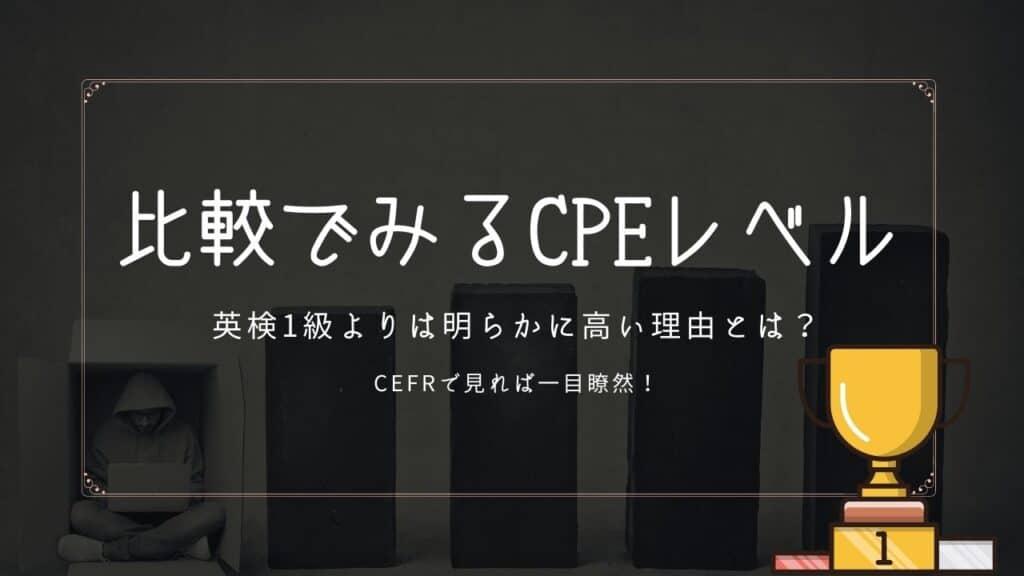 ケンブリッジ英検 CPE レベル 難易度 CEFR