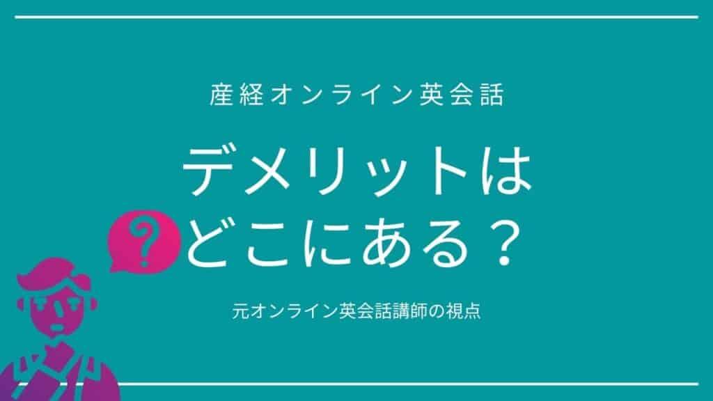 産経オンライン英会話Plus デメリット 欠点