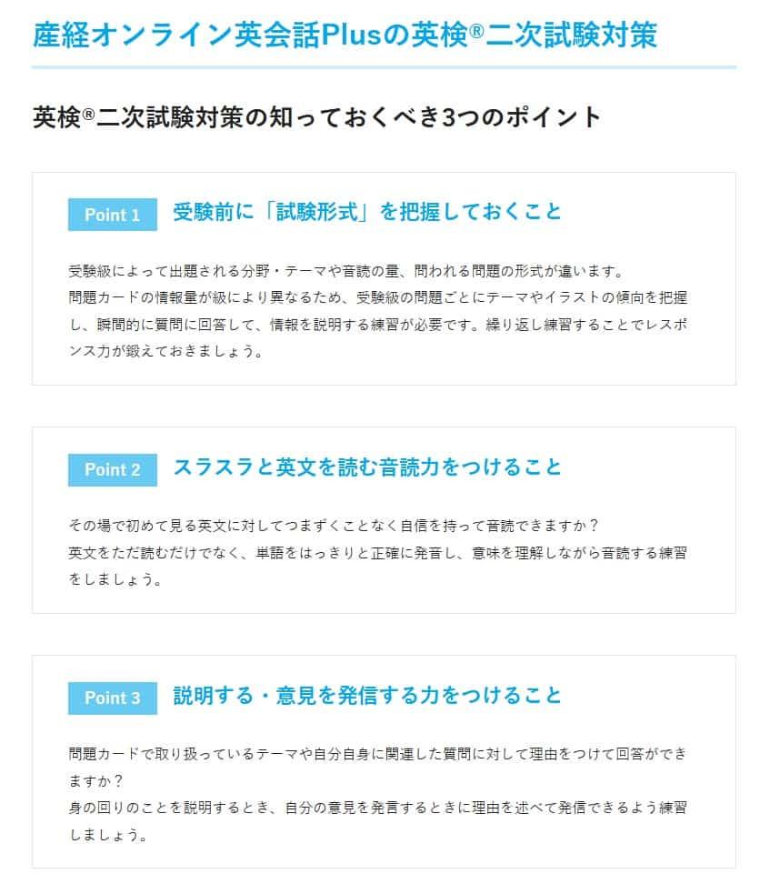 産経オンライン英会話Plus メリット 利点 2