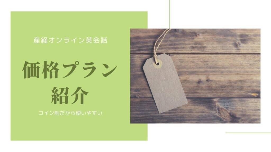 産経オンライン英会話Plus 値段 価格 プラン