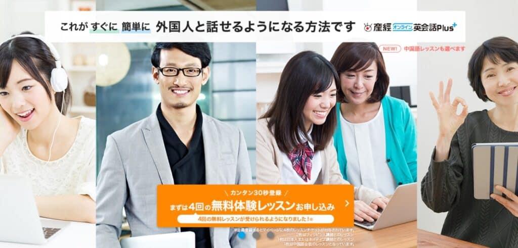 産経オンライン英会話Plus 無料体験 方法 体験2