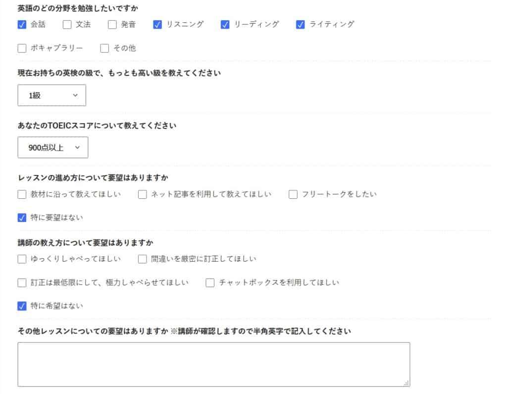 産経オンライン英会話Plus 無料体験 方法 体験5