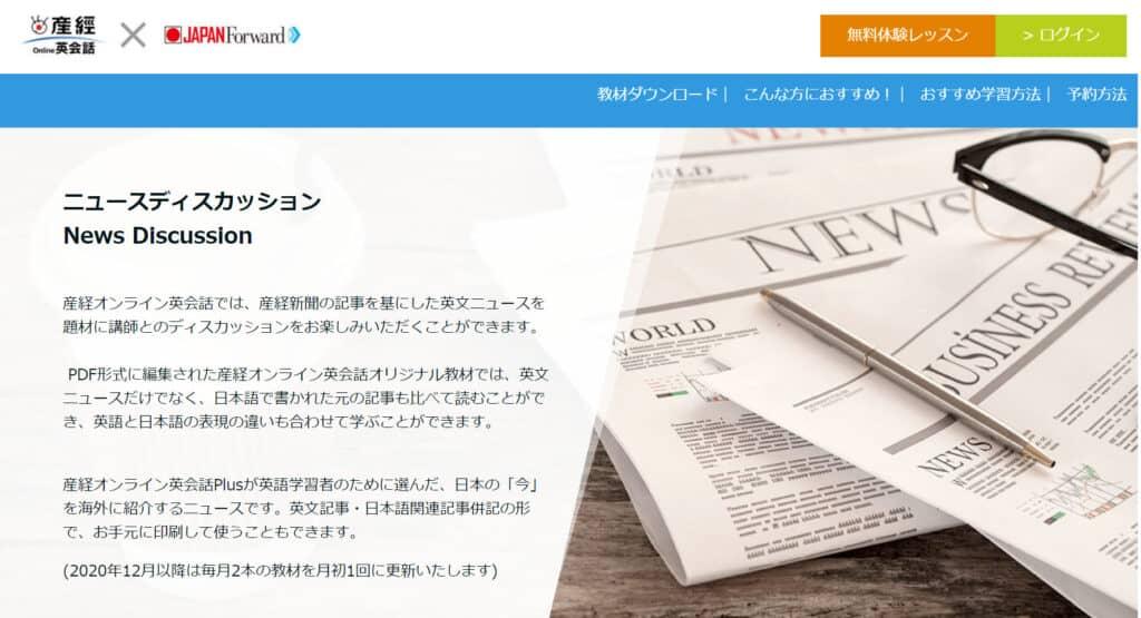 産経オンライン英会話plus 特徴2