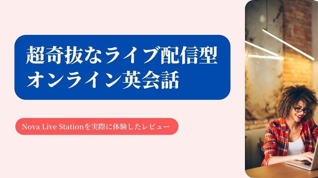 Nova Live Station 口コミ 評判 レビュー おすすめ メリット デメリット トライアル