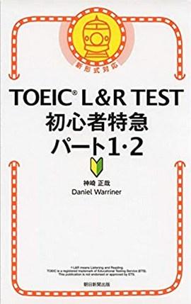 TOEIC パート1 パート2 参考書 問題集2