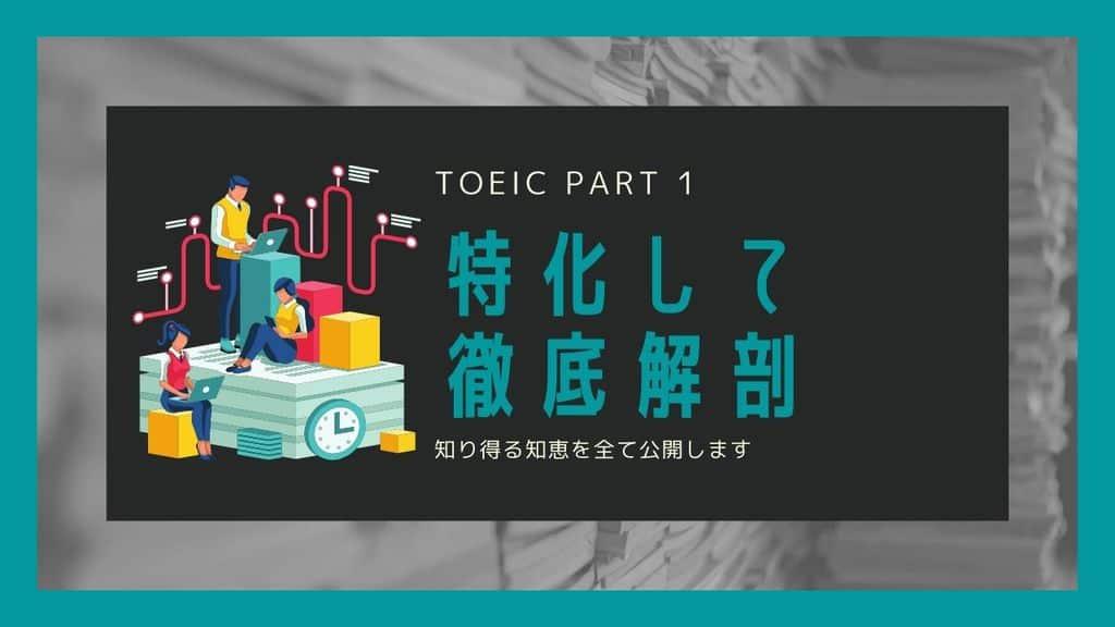 TOEIC パート1 対策 Part 1