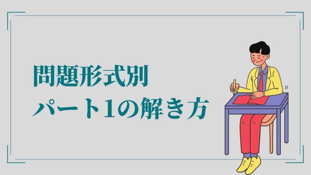 TOEIC パート1 解き方 解説