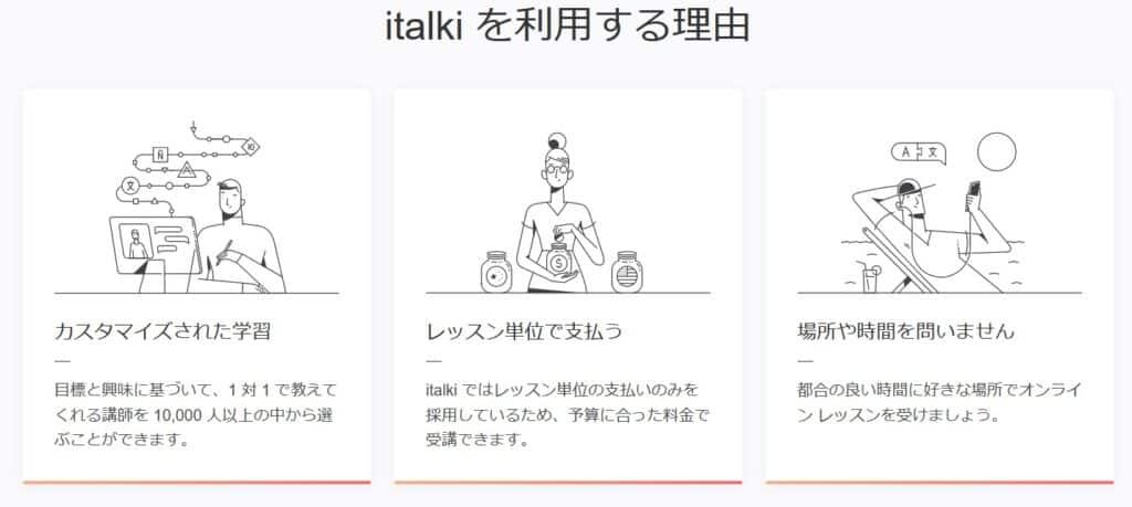 italki 口コミ 評判 特徴6