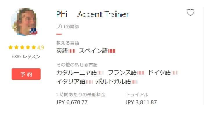 italki 口コミ 評判 特徴7