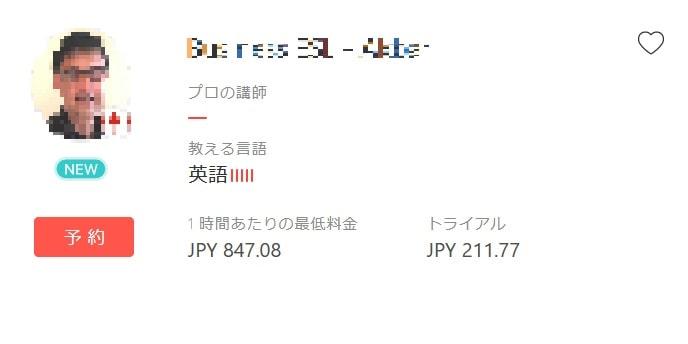 italki 口コミ 評判 特徴8