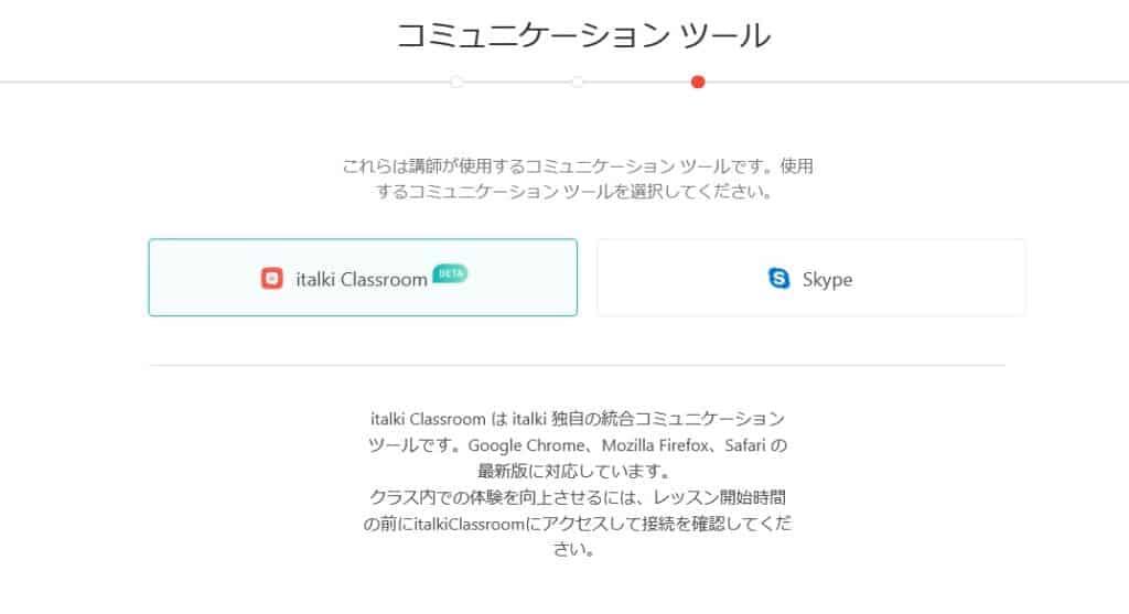 italki 登録方法11