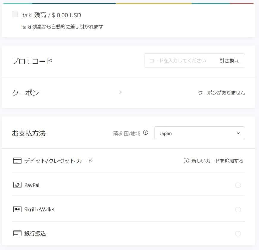 italki 登録方法12