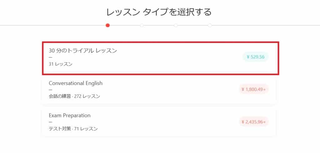 italki 登録方法9