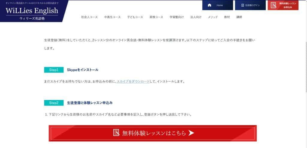 ウィリーズ英語塾 無料体験レッスン2