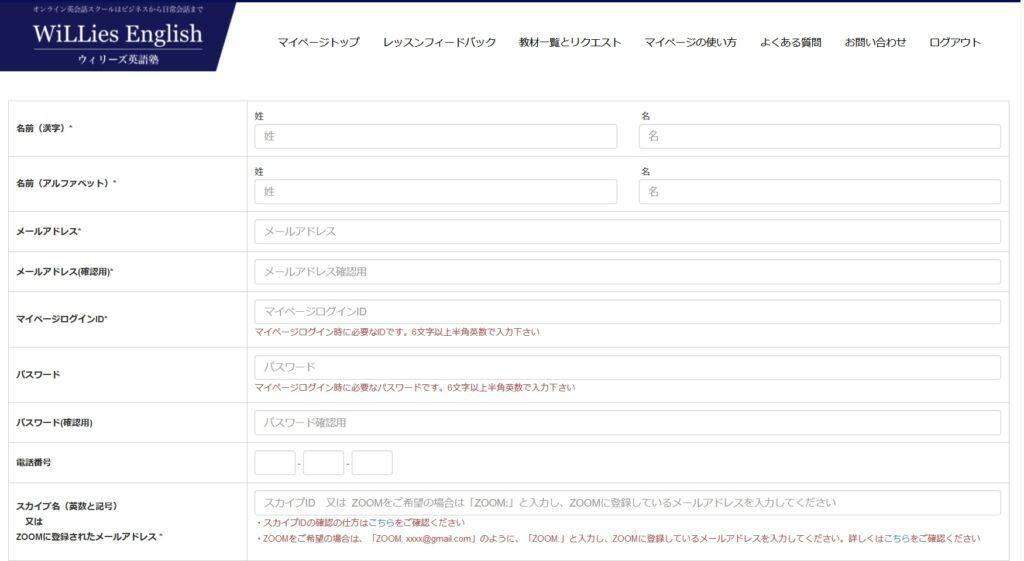 ウィリーズ英語塾 無料体験レッスン3