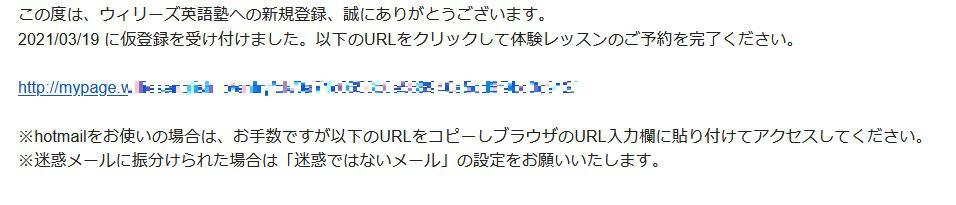 ウィリーズ英語塾 無料体験レッスン4