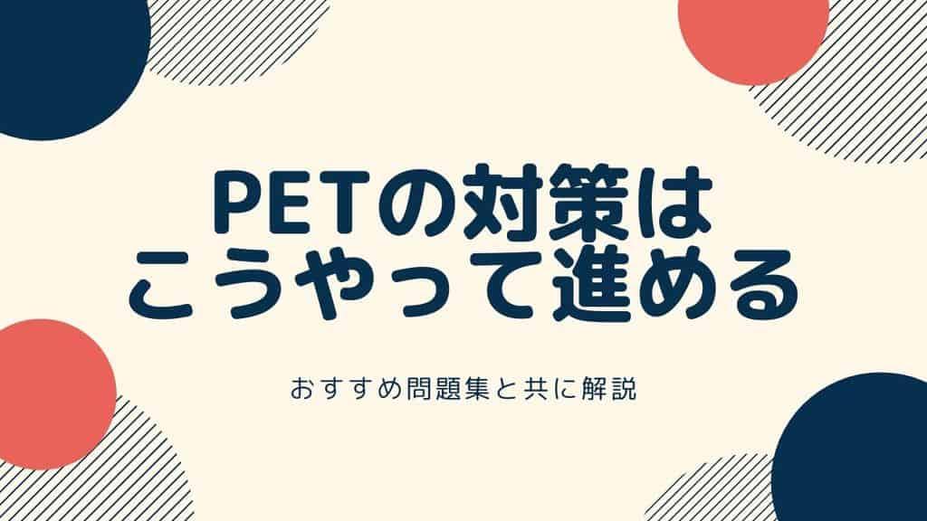 ケンブリッジ英検PET 対策 勉強法 問題集 教材 参考書