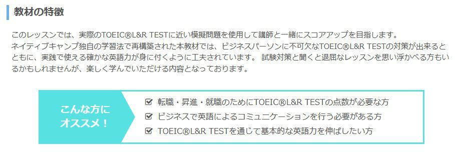 ネイティブキャンプ TOEIC コース2