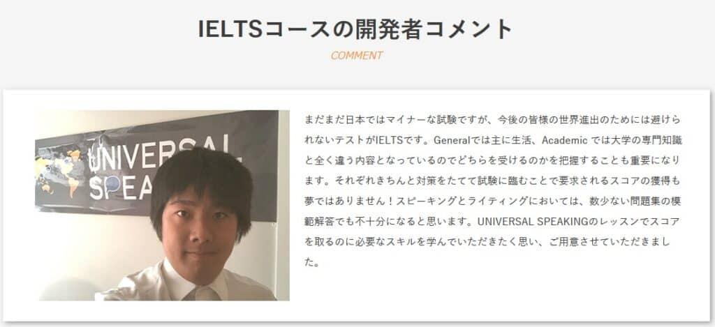 ユニバーサルスピーキング 口コミ 評判