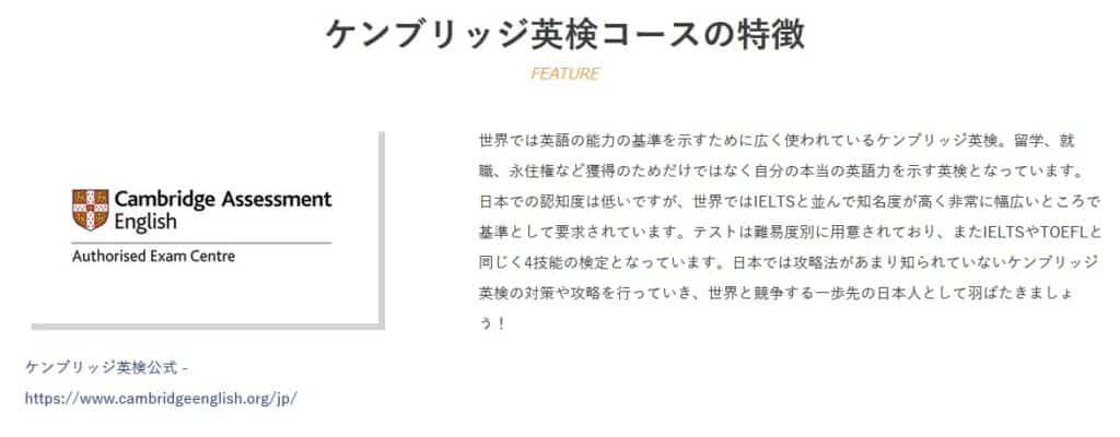 ユニバーサルスピーキング 口コミ 評判3