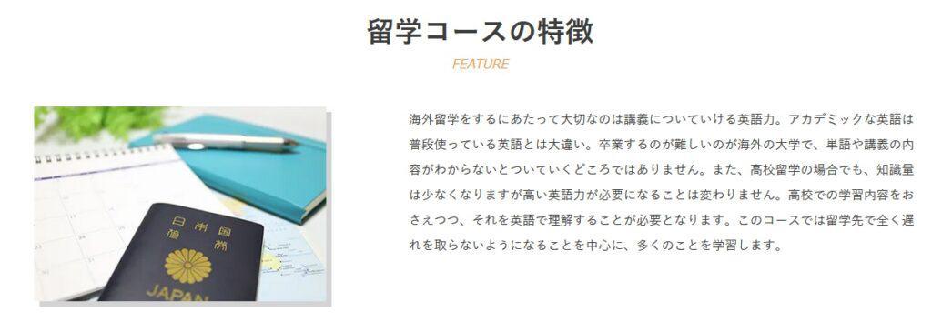 ユニバーサルスピーキング 口コミ 評判4