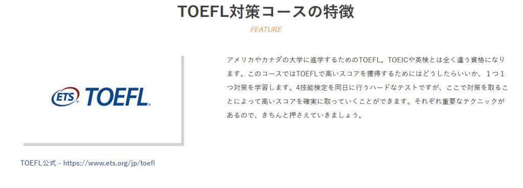 ユニバーサルスピーキング TOEFL 対策 オンライン英会話