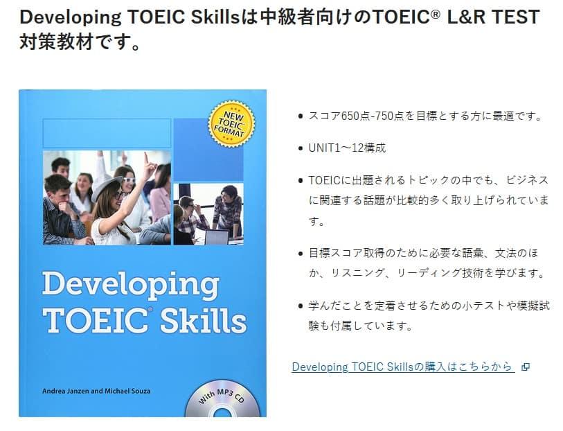 産経オンライン英会話Plus TOEIC コース