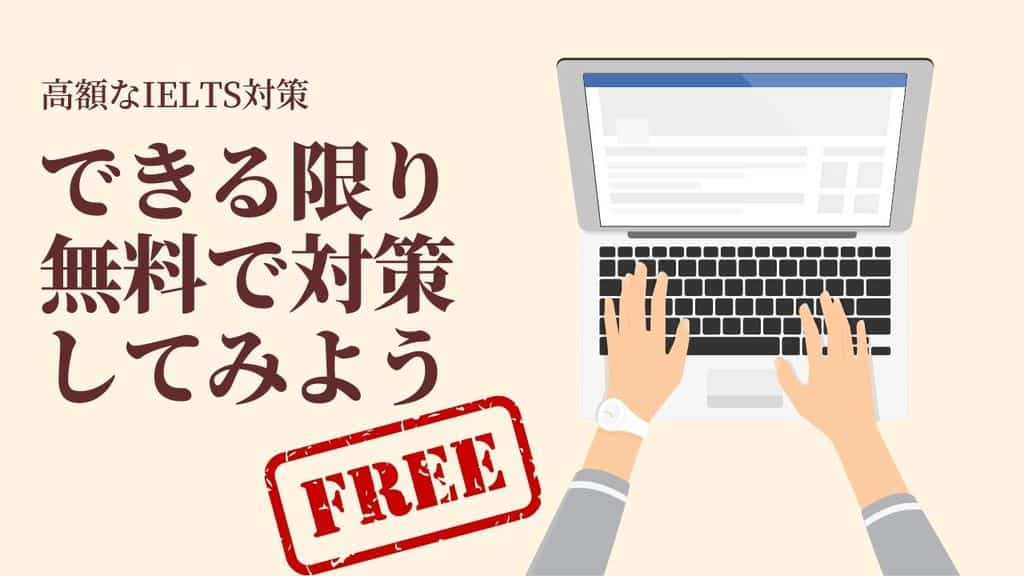 IELTS 模試 模擬試験 オンライン 書籍 無料