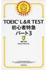TOEIC おすすめ 参考書 問題集2