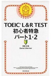 TOEIC おすすめ 参考書 問題集6