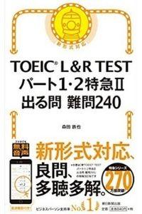TOEIC おすすめ 参考書 問題集7