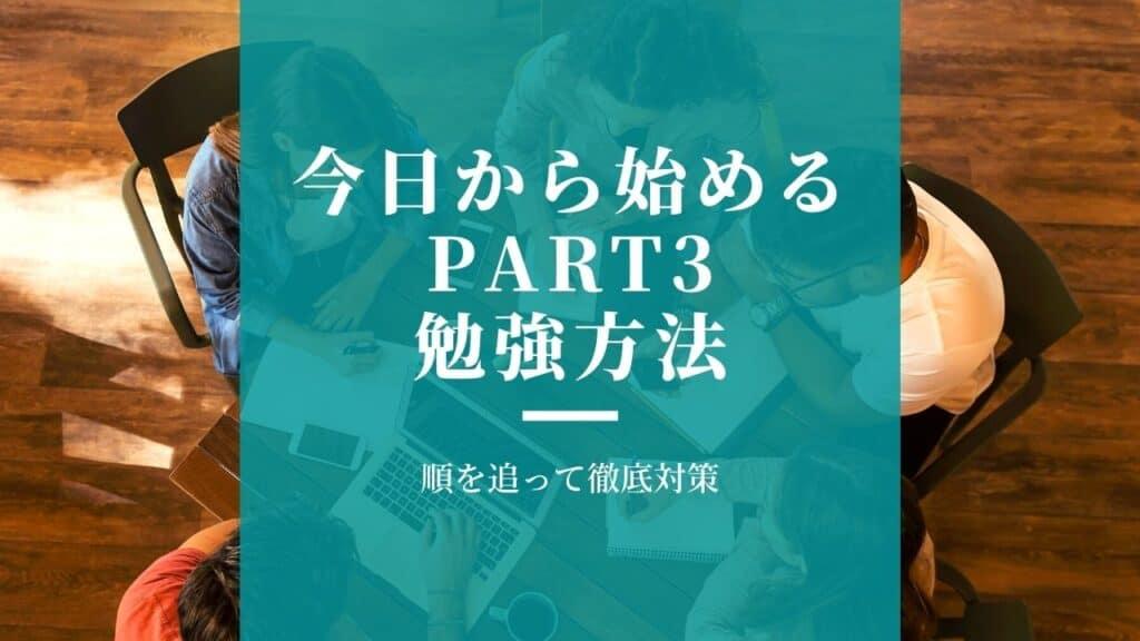 TOEIC part3 勉強方法 対策方法