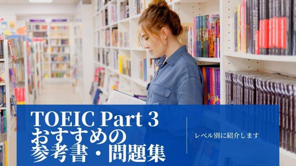TOEIC part3 参考書 問題集 練習問題