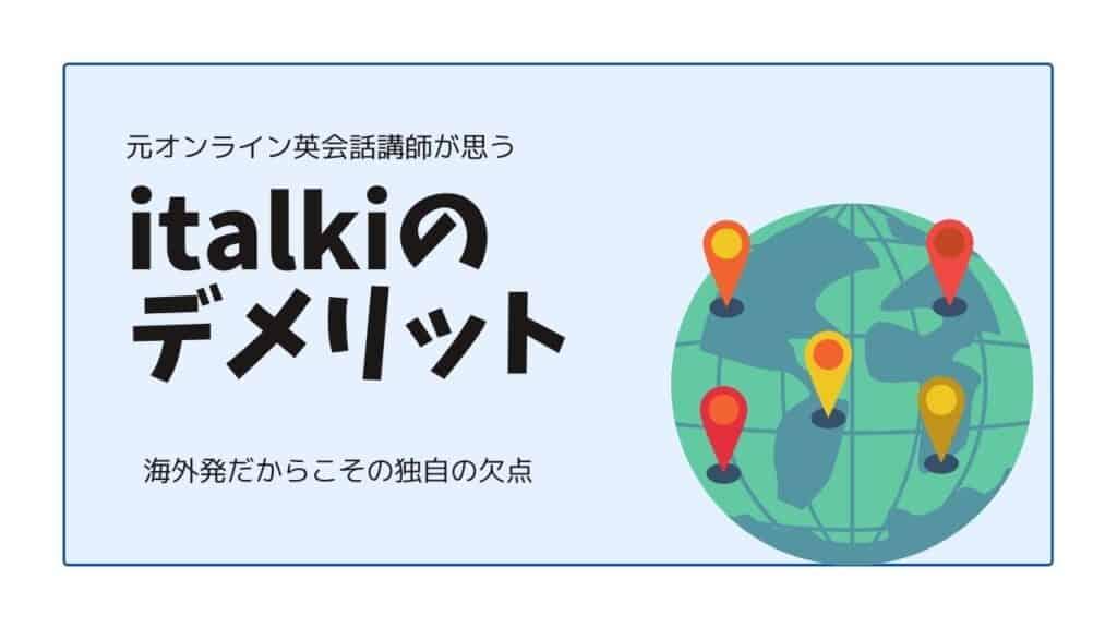 italki 評判 口コミ デメリット