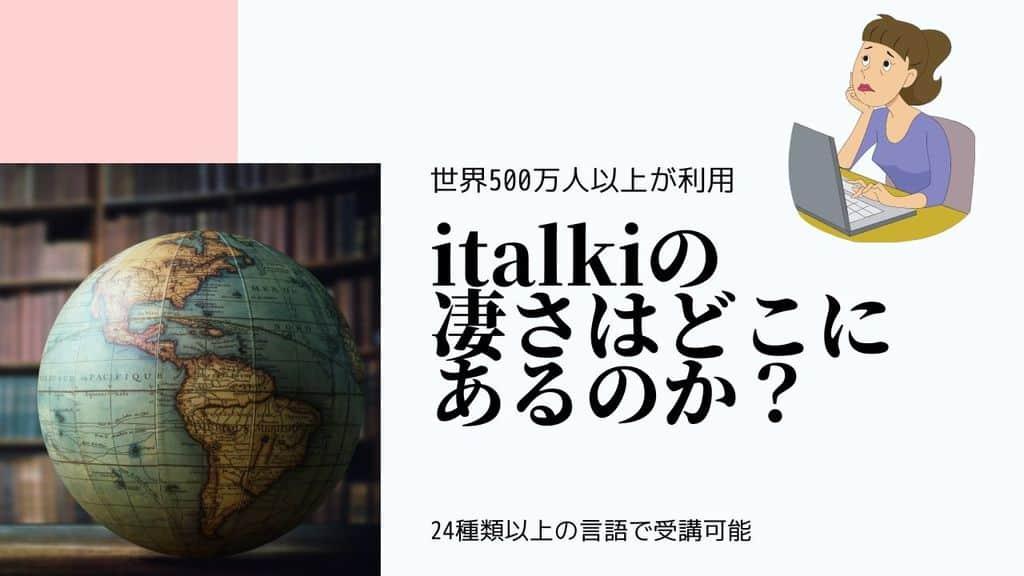 italki 評判 口コミ メリット 使い方 講師 アプリ とは