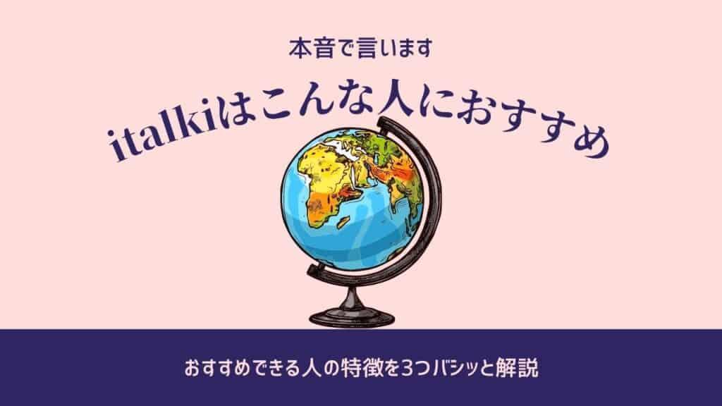 italki 評判 口コミ メリット 使い方 講師