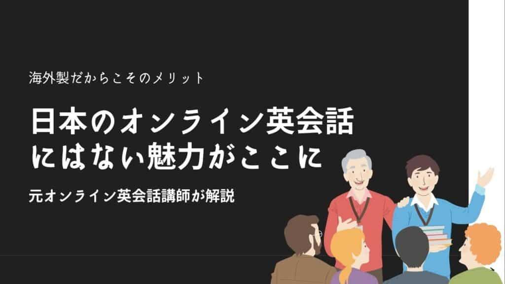 italki 評判 口コミ メリット