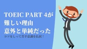 TOEIC Part4 コツ 問題 対策 勉強法