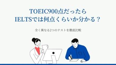 TOEIC IELTS 違い