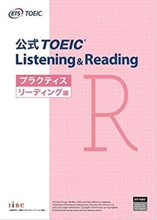 TOEIC Reading 問題集