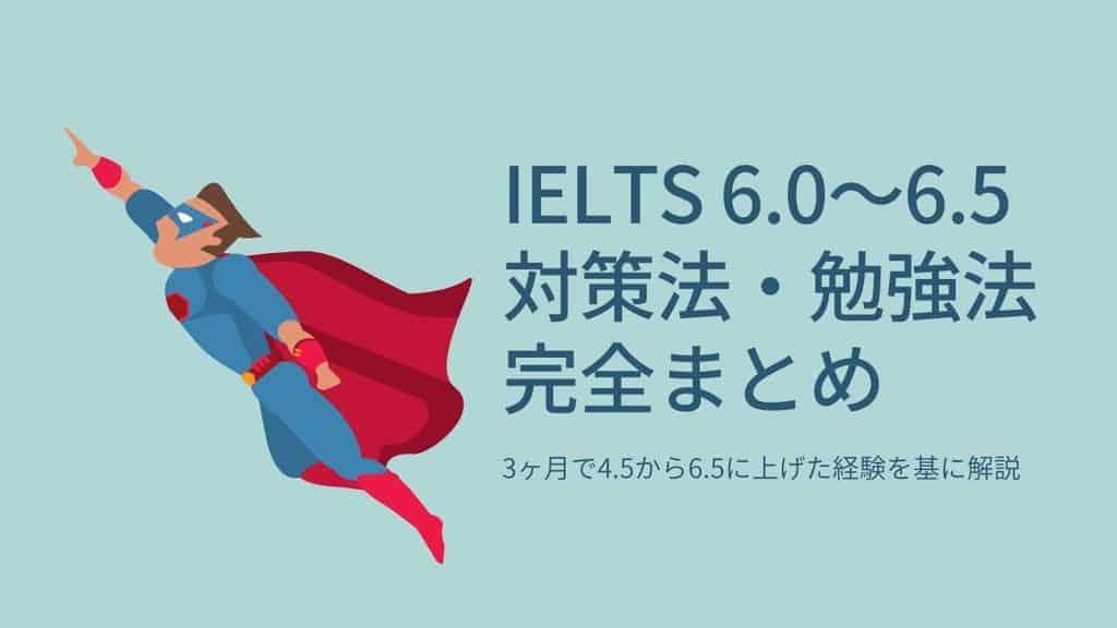 IELTS 6.0 6.5 勉強法