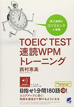 英語 速読 参考書2